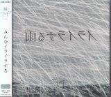 [USED]OS/ザアザア/イライラする雨(Type B)