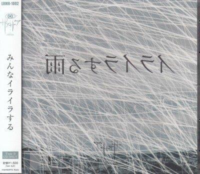 画像1: [USED]OS/ザアザア/イライラする雨(Type B)