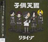 [USED]リライゾ/子供天國(A type/CD+DVD)