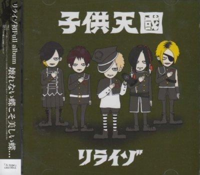 画像1: [USED]リライゾ/子供天國(A type/CD+DVD)