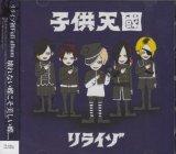 [USED]リライゾ/子供天國(B type/CD+DVD)