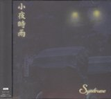 [USED]Syndrome/小夜時雨