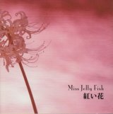 [USED]Miss Jelly Fish/紅い花(CD-R)