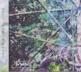 [USED]ジャシー/五月雨/ザコレンジャー
