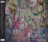 [USED]未完成アリス/NaNa-私の中の7人の少女-(TYPE-A/CD+DVD)