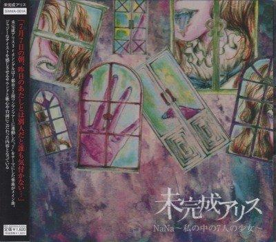 画像1: [USED]未完成アリス/NaNa-私の中の7人の少女-(TYPE-A/CD+DVD)