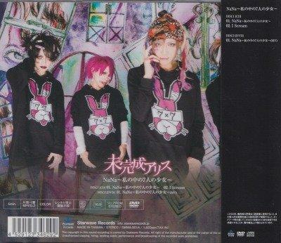 画像2: [USED]未完成アリス/NaNa-私の中の7人の少女-(TYPE-A/CD+DVD)