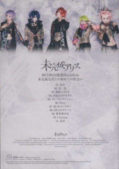 画像2: [USED]OS/未完成アリス/未完成な君との初めての出会い(DVD-R)