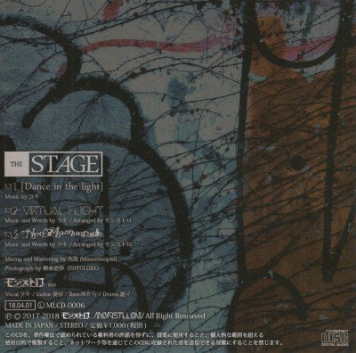 画像2: [USED]モンストロ/THE STAGE [Dance in the light]