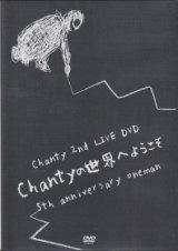 [USED]Chanty/Chantyの世界へようこそ 5th anniversary oneman(DVD)