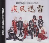 【10%OFF】[USED]MORRIGAN×BLESSCODE/疾風迅雷