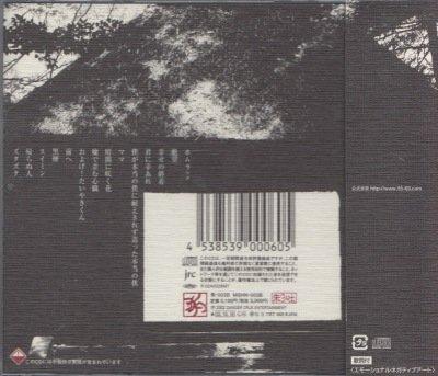 画像2: [USED]ムック/葬ラ謳(通常盤)
