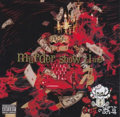画像1: [USED]IK/0.1gの誤算/murder show time(+inst)