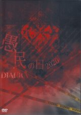 [USED]DIAURA/愚民の日2020(DVD)