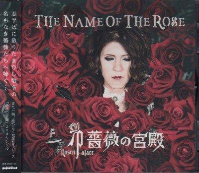 画像1: [USED]薔薇の宮殿/THE NAME OF THE ROSE