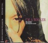 [USED]鈴木慎一郎 BLOOD feat.SHINICHIRO SUZUKI/I'M A ROCKER