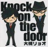 【10%OFF】[USED]大槻リョオ/Knock on the door(CD-R)