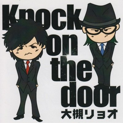 画像1: [USED]大槻リョオ/Knock on the door(CD-R)