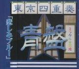 [USED]東京カルテット/ミラクル☆電波(青盤/トレカ付)