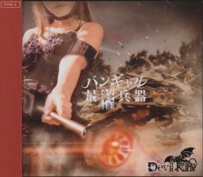 画像1: [USED]Devil Kitty/バンギャル最終兵器(TYPE-A/CD+DVD)