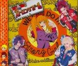 [USED]GAM!/ストロングガール(CD+DVD)