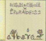 [USED]お遊戯ゎが魔々団×【PaRADEiS】/albare(Type-B)