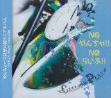 [USED]Called≠Plan/NO やんちゃ!! NO らいふ!!(限定盤/CD+DVD/トレカ2枚付)
