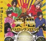[USED]東京カルテット/妄想パトロックンロール(TYPE-A/CD+DVD)