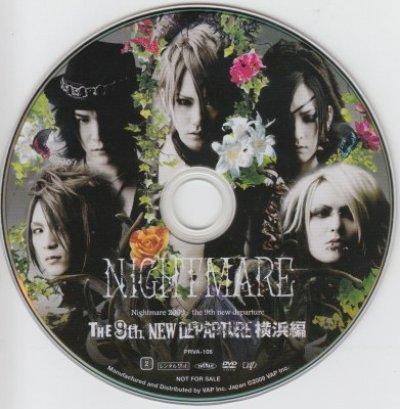 画像1: [USED]IK/ナイトメア/横浜編 the 9th new departure(DVD)