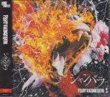 [USED]IKJ/FEST VAINQUEUR/シャンバラ(初回限定盤B-Type/CD+DVD)