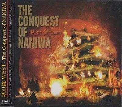 画像1: [USED]yo/V.A./妖幻鏡-WEST- The Conquest of NANIWA