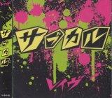 [USED]yo/レイヴ/サブカル(初回限定盤/CD+DVD)