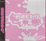 [USED]レイヴ/オヒトリセレナーデ(初回限定盤/CD+DVD)