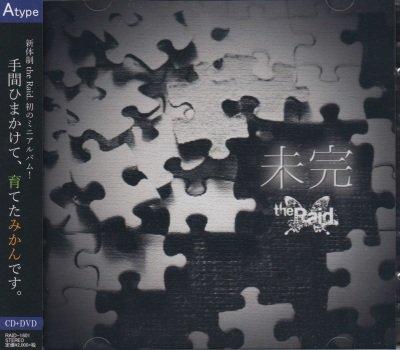 画像1: [USED]the Raid./未完(A type/CD+DVD/トレカ付)
