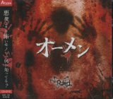 [USED]the Raid./オーメン(A-type/CD+DVD/トレカ付)