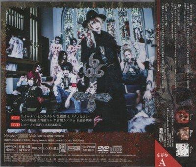 画像2: [USED]the Raid./オーメン(A-type/CD+DVD/トレカ付)
