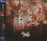[USED]the Raid./オーメン(B-type/CD+DVD/トレカ付)