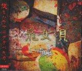 【10%OFF】[USED]the Raid./籠女唄(A-type/CD+DVD/トレカ付)