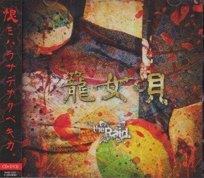 画像1: [USED]the Raid./籠女唄(A-type/CD+DVD/トレカ付)