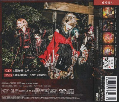 画像2: [USED]the Raid./籠女唄(A-type/CD+DVD/トレカ付)