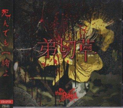 画像1: [USED]OS/the Raid./弟切草(CD+DVD/トレカ付)
