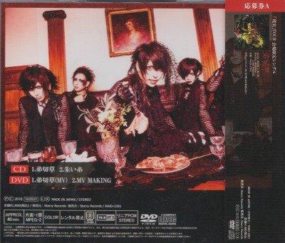 画像2: [USED]OS/the Raid./弟切草(CD+DVD/トレカ付)