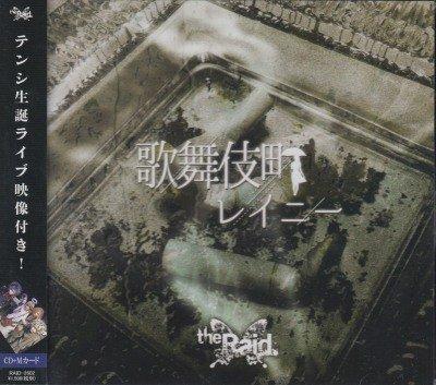 画像1: [USED]the Raid./歌舞伎町レイニー(B-type/Mカード&トレカ付)