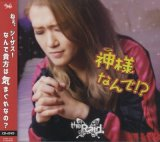 [USED]the Raid./神様なんで!?(A type/CD+DVD)