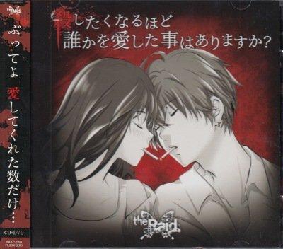 画像1: [USED]the Raid./殺したくなるほど誰かを愛した事はありますか?(A-type/CD+DVD/トレカ付)