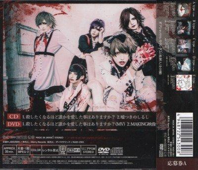 画像2: [USED]the Raid./殺したくなるほど誰かを愛した事はありますか?(A-type/CD+DVD/トレカ付)