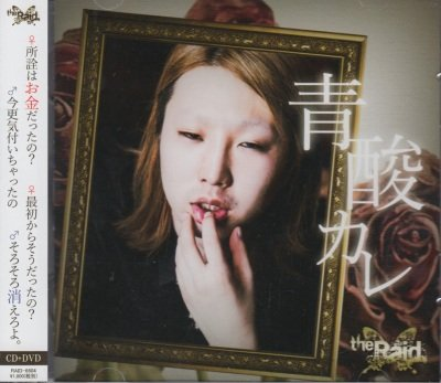 画像1: [USED]IK/the Raid./青酸カレ(VV限定盤/CD+DVD/Mカード付)