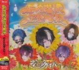 [USED]ジャックケイパー/脳内潜伏狂想曲集(脳内お花畑盤/CD+DVD)