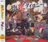 [USED]ジャックケイパー/絶狂アイロニー(カレー南盤/CD+DVD)