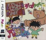 [USED]ジャックケイパー/Re:KID ROOM(ピップエレキ盤/CD+DVD)